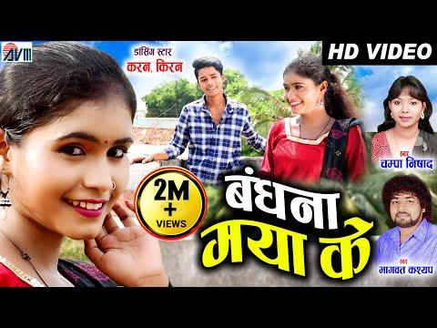 Kiran Chauhan | Karan Chauhan | Cg Song | Bandhna Maya Ke | Bhagwat kashyap | Champa Nishad | AVM
