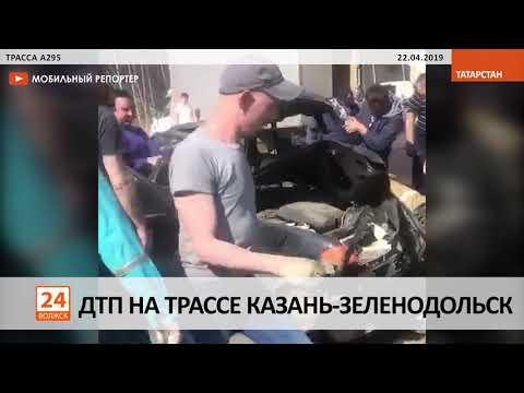 ДТП на трассе Казань-Зеленодольск (видео).