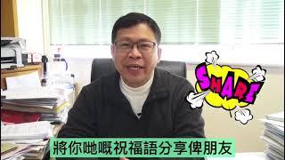 Publication Date: 2021-03-04 | Video Title: 中華基督教會基灣小學林偉雄校長-與眾同抗疫「網上送祝福」