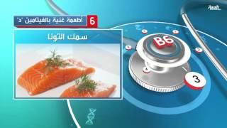 6 أطعمة غنية بالفيتامين