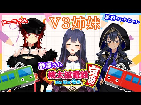 【桃太郎電鉄】大好きな人たちとゲーム祭りだ!!!! #V3姉妹【島村シャルロット / ハニスト】