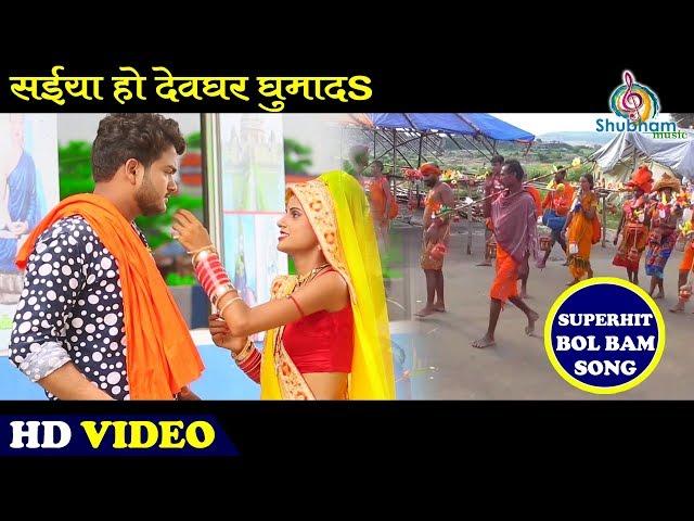 सुपरहिट New काँवर भजन (2018) - Saiya ho devghar Ghumada - Bhola Ke Bhajan - Sheshnath Ojha