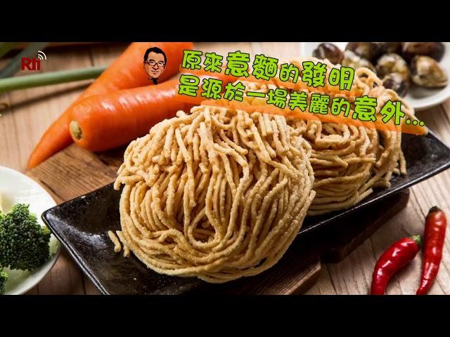 意麵由來篇 魚夫行腳‧畫說台灣#35