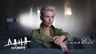 Смотреть клип Дана Соколова - Исповедь
