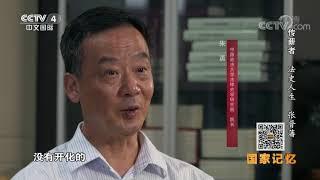 [传薪者]清朝流放制度除了惩罚作用,还有其他重要用途| CCTV中文国际