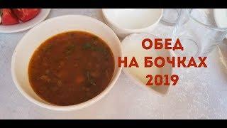 ЧАРВАК ТАШКЕНТ ОБЕД НА БОЧКАХ 2019