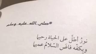 صلوا عليه وسلموا تسليما   أحمد النفيس
