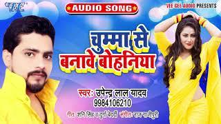 #Upendra Lal Yadav का सबसे हिट Song I चुम्मा से बनावे बोहनिया 2020 Bhojpuri Superhit Song