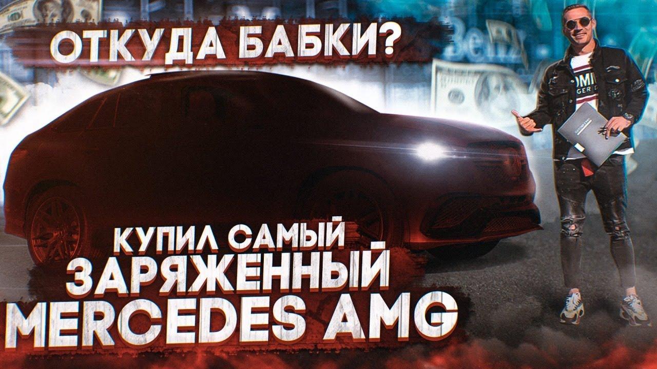 Купил самый заряженный Mercedes AMG 63S  Откуда деньги?