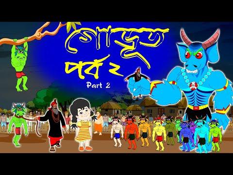 একটি গোভূতের গল্প | গোভূত পর্ব ২ | @Animate ME - Hindi