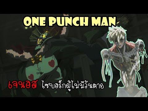 One Punch Man : เจนอสไซบอร์กผู้ไม่มีวันตาย!!