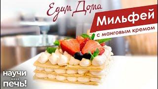 Французкий мильфей с манговым кремом   Научи меня печь! на «Едим Дома»