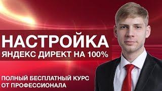 Настройка Яндекс Директ на 100% Поиск+РСЯ самостоятельно. Обучение от профи бесплатно!