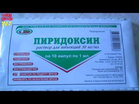 Допинг без купюр Витамин B6 Пиридоксин