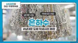 남대문 악세사리 도매 ( 티아라, 귀걸이, 목걸이, 웨딩 악세사리 ) - 은하수 (Eun Ha Su) / 원…
