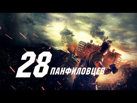 28 панфиловцев Фильм 2016 Военный, Драма, Исторический