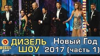 Дизель шоу  Новый Год 2017 Часть 1 | Дизель студио - выпуск от 31 декабря