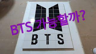 타일로 BTS 만들기!!  Making BTS Logo…
