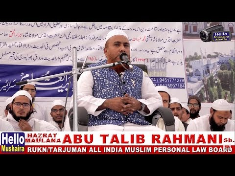 Maulana Abu Talib Rahmani | Salana Mazhabi Jalsa | Madarsa Islamia Arabia Baitul Uloom
