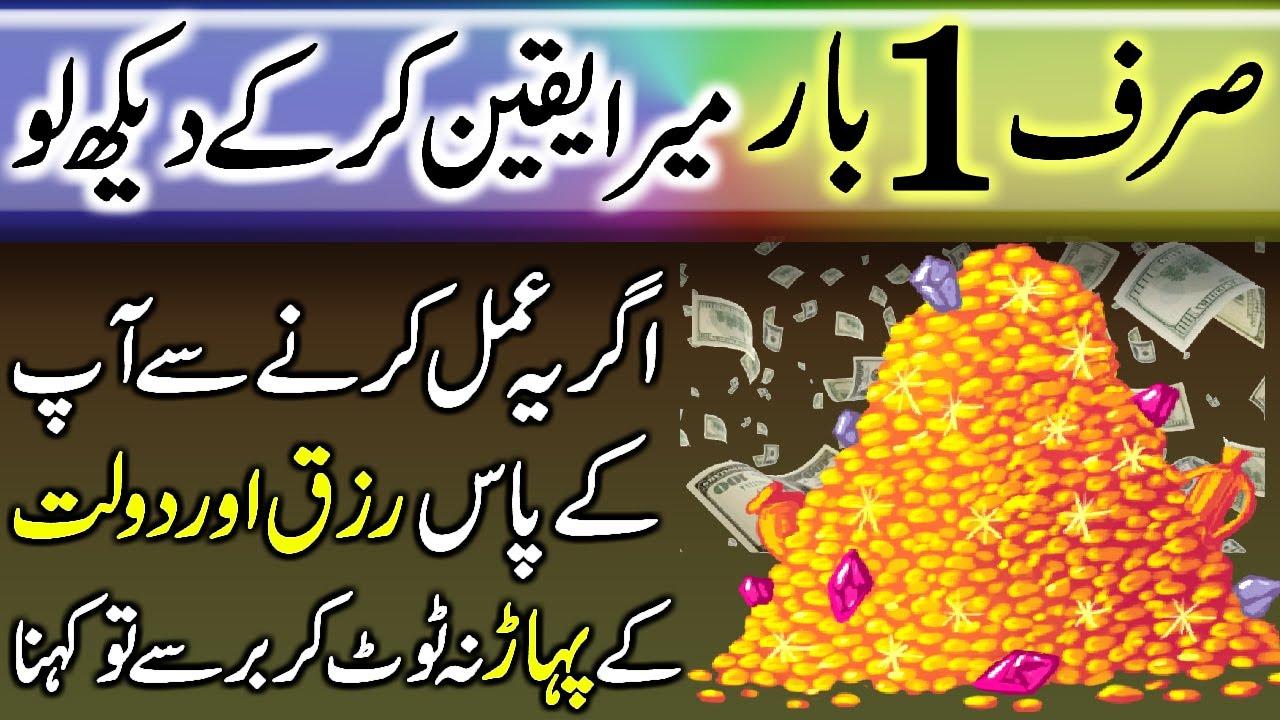 Rizq Aur Dolat Ke Pahaar Toot Kar Barsen Ge | Very Powerful Amal