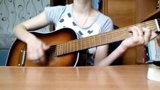 Валентин Стрыкало - Гори (cover guitar)