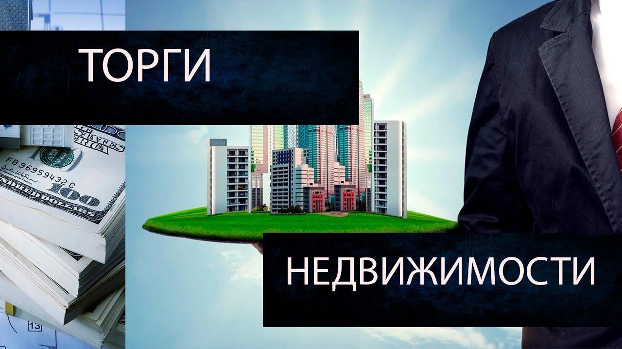 Торги коммерческой недвижимости коммерческая недвижимость в караганде аренда