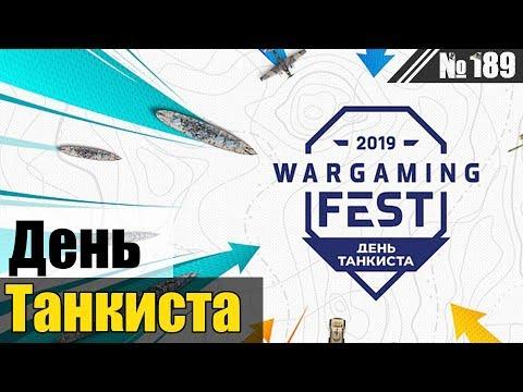 WG Fest. Бета подводных лодок. Карта Крафтверк. События мира танков № 189
