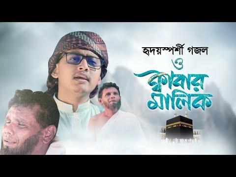 O Kabar Malik Kalarab Gojol | ও কাবার মালিক | হৃদয়স্পর্শী নতুন গজল