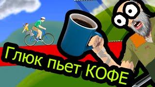 Happy Wheels - Глюк пьет кофе