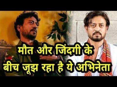 IRR khan को हुई खतरनाक बीमारी,IRR KHAN suffering from rare disease, क्या हुआ इस Actor को,Ir
