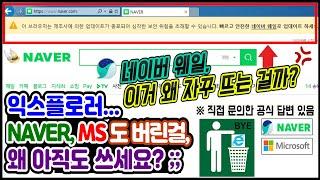 [인터넷 익스플로러 지원 개발 종료] 네이버 접속시 웨…