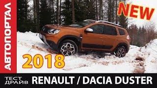 видео Дачия Дастер 2018 года