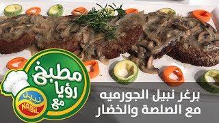 مطبخ رؤيا مع نبيل -  بيرغر نبيل الجورميه مع الصلصة والخضار