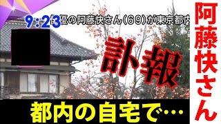 俳優の阿藤快さん(あとう・かい、本名阿藤公一=あとう・こういち)が...