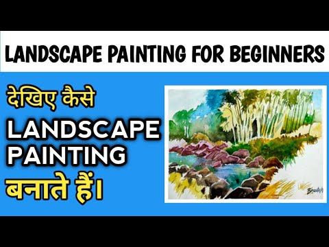 How To Draw Landscape Painting ।। Watercolour Landscape Painting Tutorial ।। Art By Bhavtosh