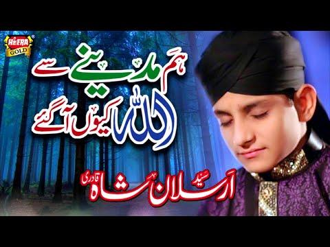 Syed Arsalan Shah Qadri - Hum Madinay Se Allah - New Naat 2018 - Heera Gold thumbnail