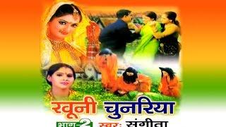 खूनी चुनरिया    Khuni Chunariya Vol 2    Sanjita    Hindi Kissa Kahani Lok Katha