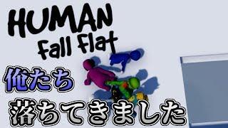 【Human:Fall_Flat】俺たち、落ちてきました