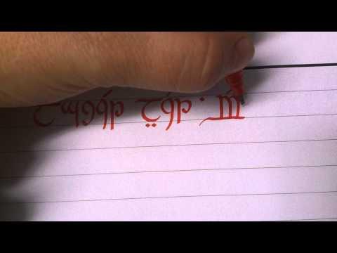 Writing with Tengwar (Sindarin Elvish)