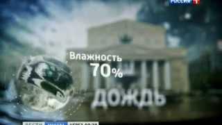 """Прогноз погоды. """"Вести Москва"""". Лето. """"Дождь"""" (2014 год, т/к """"Россия 1"""")"""