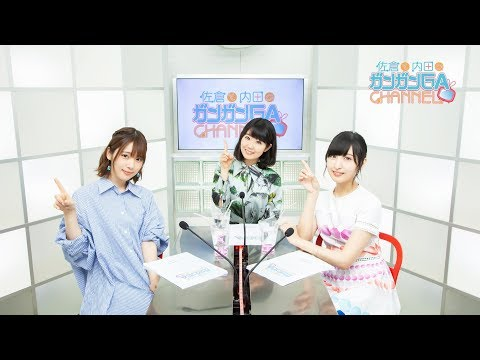 皆さん、「こんにちスワイプ~!」 ご視聴・応援ありがとうございます♪ 今月のガンガンGAちゃんねるは、佐倉綾音さんと内田真礼さんの...