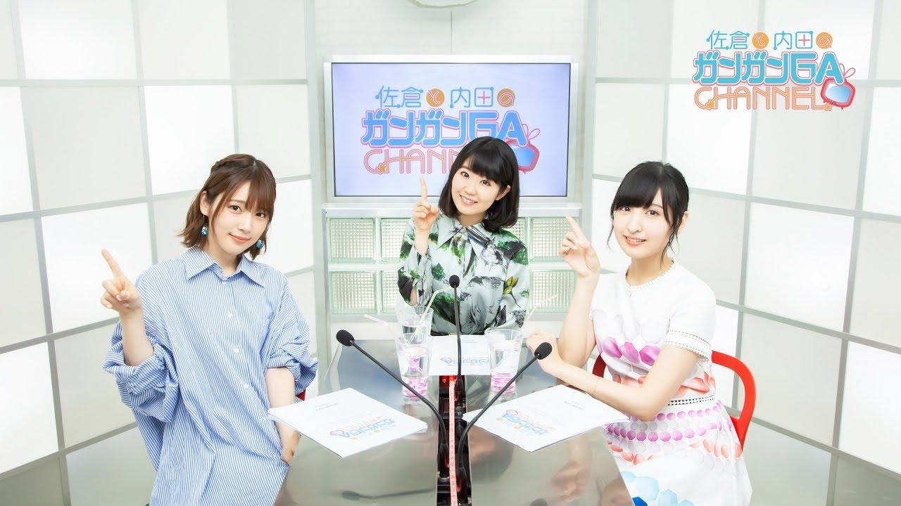 佐倉と内田のガンガンGAちゃんねる(2018年12月13日公開/シリーズ第57回)