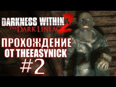 Darkness Within 2: The Dark Lineage ► Приехали ► #1