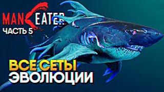 Обзор Maneater прохождение на русском #5 / Игра про Акулу на ПК 2020