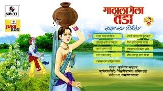 Mathala Gela Tada| Part 4 | Jukebox |  Sumeet Music
