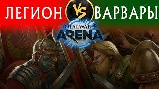 Шоуматч Total War Arena! Легион против Варваров!