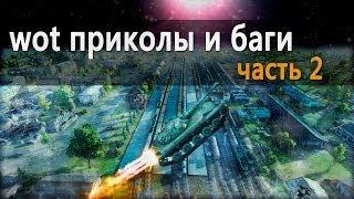 World of Tanks приколы и баги - 2