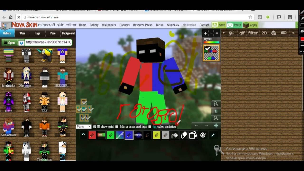 Майнкрафт рисовать скины играть онлайн