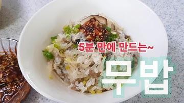 [초간단요리] 5분만에 무밥만들기, 무밥 맛있게 만들기, 무밥 빨리 만들기, 무밥 하는 법, 무밥 양념장,무밥 만드는 방법.