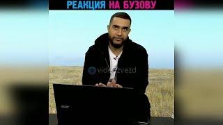 Реакция Jah Khalib на Бузову и её клип